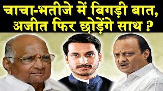 शरद पवार के बयान से आहत अजीत पवार | चाचा-भतीजे में बिगड़ी बात, Ajit Pawar फिर छोड़ेंगे साथ ?