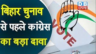 Bihar Election से पहले Congress का बड़ा दावा | Congress ने की 80 सीटों पर लड़ने की मांग |#DBLIVE