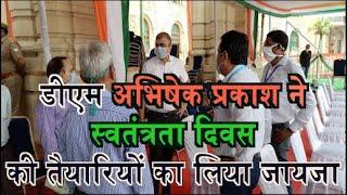 डीएम ने विधानसभा पहुंचकर स्वतंत्रता दिवस की तैयारियों का लिया जायजा