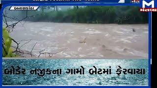 Banaskantha:  બોડૅર નજીકના ગામો બેટમાં ફેરવાયા  | Banaskantha | Rain  | Monsoon | liveupdate