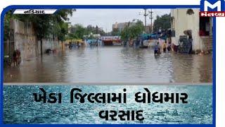 Kheda જિલ્લામાં ધોધમાર વરસાદ | Rain | Mantavyanews | kheda |