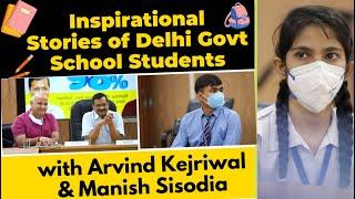Delhi के Govt School के बच्चों की दिल को छूने वाली कहानियां | Arvind Kejriwal | Manish Sisodia