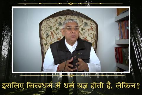 इसलिए सिखधर्म में धर्म यज्ञ होती है || संत रामपाल जी महाराज सत्संग ||