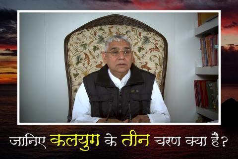 जानिए कलयुग के तीन चरण क्या हैं || संत रामपाल जी महाराज सत्संग ||