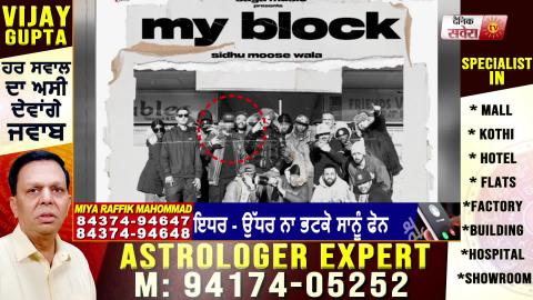 My Block | Sidhu Moosewala | New Punjabi Song 2020 | Dainik Savera