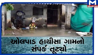 Olpad: ભારે વરસાદથી હાથીસા ગામનો સંપર્ક તૂટ્યો | Olpad | Mantavyanews | Rain | Surat | Hathisa