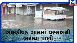 Anand : ગામડીવડ ગામ ભારે વરસાદથી પાણી-પાણી  | Mantavyanews | Rain | Gamdi vad | Monsoon
