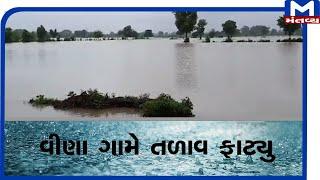 Nadiad : વીણા ગામે તળાવ ફાટ્યુ | Mantavyanews | Vina Gam | Talav | Rain | Monsoon