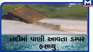 નદીમાં ખાબક્યું ડમ્પર, સાત લોકોનું કરાયું રેસ્ક્યુ | Mantavyanews | Rain | Banas River |