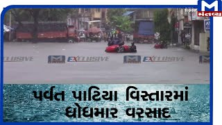 Suratના પર્વત પાટિયા વિસ્તારમાં NDRF નું રેસ્ક્યુ ઓપરેશન | NDRF | Parvat Patiya | Rain | Monsoon