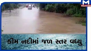 Mangrolની કીમ નદીનું જળ સ્તર વધ્યુ | Kim River | Rain | Monsoon