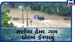 Surat : સણીયા હેમદ ગામ બેટમાં ફેરવાયું  | Surat | Saniya Hemad | Rain | Monsoon