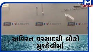 Surat: મીઠી ખાડી ઓવરફલો લોકો મુકાયા મુશ્કેલીમાં | Mithi Khadi | Rain | Monsoon | Overflow