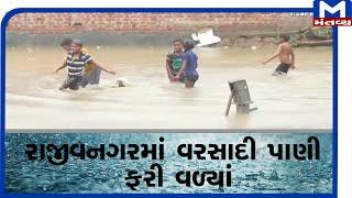 Vadodara : ગોરવાનાં રાજીવનગરમાં વરસાદી પાણી ફરી વળ્યાં | Gorva | Rain | Monsoon