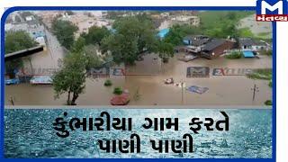 Suratના કુંભારીયા ગામ ફરતે પાણી પાણી | Kumbhariya | Rain | Monsoon | Gujarat