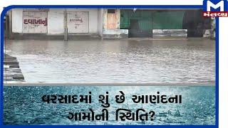 Anand : ભારે વરસાદમાં ગામડી ગામ પાણીમાં ગરકાવ | Gamdi | Rain | Water Logging | Monsoon