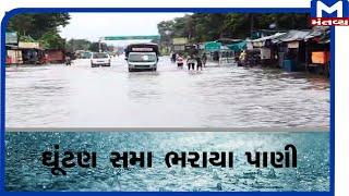 Surat : કીમથી માંડવીને જોડતો સ્ટેટ હાઇવે પાણીમાં | Highway | Rain | Kim | Mandvi | Monsoon