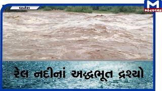 Dhaneraની રેલ નદીમાં આવ્યા નવા નીર, તંત્રની શું અપીલ ? | Banaskantha | Rel River | Water level