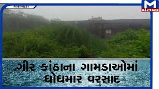 ગીર ગઢડા: પડાપાદર, ધોકડવા, મોટા સમઢીયાળામાં ધોધમાર વરસાદ  | Girsomnath  | Gir Gdhda | Rain | Monsoon