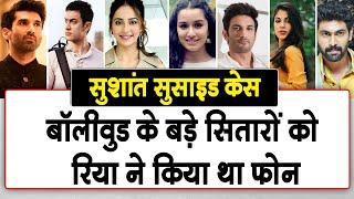 आमिर से लेकर श्रद्धा कपूर जैसे सितारों को सुशांत की मौत के बाद भी रिया कर रही थी फोन