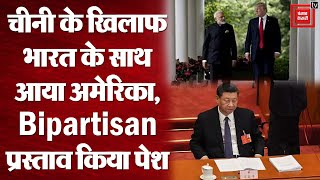 India-China LAC Tension: China के खिलाफ US ने पास किया प्रस्ताव, भारत से निभाई दोस्ती