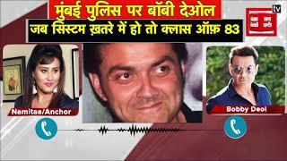 Exclusive:मुंबई पुलिस पर क्या बोले बॉबी देओल, सुनिए ये interview