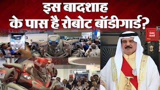 क्या Bahrain के बादशाह के पास है Robot Bodyguard ? जानिए दावे की सच्चाई