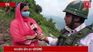 नियंत्रण रेखा से सटे ग्रामीणों की सुख-दुख का सच्चा साथी भारतीय सेना