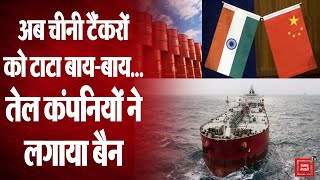 India China Tension: भारत से चीन को मिला एक और बड़ा झटका, तेल कंपनियों ने चीनी टैंकरों पर लगाया बैन