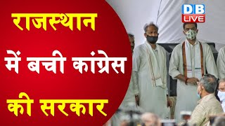 Rajasthan में बची Congress की सरकार | 'Rajasthan में ना शाह की चली, ना तानाशाह की'  |#DBLIVE