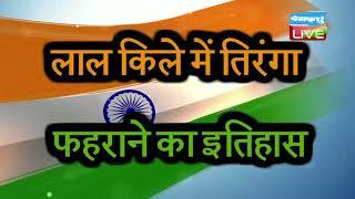 लाल किले पर ही PM क्यो फहराते हैं तिरंगा | why flag hoisting on Red fort | Indian Independence Day