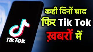 India Me Phir Hogi Tik Tok Ki Entry, Mukesh Ambani Kharid Sakte Hai Tik Tok