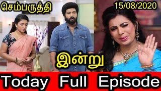 SEMBARUTHI SERIAL TODAY FULL EPISODE | SEMBARUTHI 15th August 2020 | SEMBARUTHI 15/08/2020 EPISODE