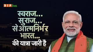 समस्त देशवासियों को 74वें स्वतंत्रता दिवस की हार्दिक शुभकामनाएं। #AatmaNirbharBharat