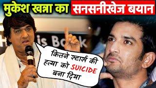 Shaktiman Mukesh Khanna Ke Bollywood Ko Kiya EXPOSE, Sushant Ke Liye Ki CBI Ki Mang