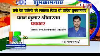 Advt | स्वतन्त्रा दिवस की हार्दिक शुभकामनाएं | पत्रकार पवन कुमार श्रीवास्तव | पोस्ट जरखोर कला