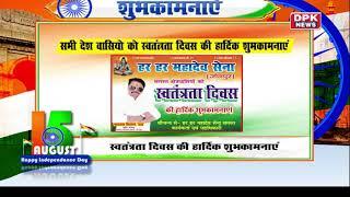 Advt   स्वतन्त्रा दिवस की हार्दिक शुभकामनाएं   मातोश्री स्व लालमणि विश्वकर्मा सेवा संस्था