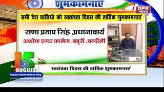 Advt | स्वतन्त्रा दिवस की हार्दिक शुभकामनाएं | अशोक इण्टर कालेज बबुरी चन्दौली | राणा प्रताप सिंह