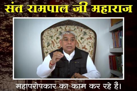 संत रामपाल जी महाराज महाप्रोप्कार का काम कर रहे हैं || संत रामपाल जी महाराज सत्संग ||