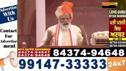 Independence Day पर PM Narendran Modi ने Red Fort पर फहराया तिरंगा