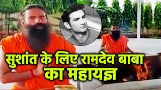 Breaking News: Ramdev Baba Ka Sushant Ke Liye MAHA YAGYA, Sushant Ko Nyay Mile