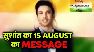 Sushant Singh Rajput Ka 15 August Ka Ye Video Ho Raha Hai Internet Par Viral