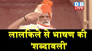 PM Modi के भाषण की खास बातें | PM Modi's Address to the Nation on 74th Independence Day | #DBLIVE