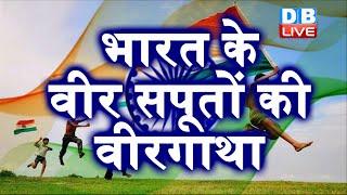 भारत के वीर सपूतों की वीरगाथा | आजादी के दीवानों की कहानी | #DBLIVE | #IndependenceDay