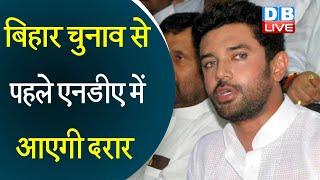 Bihar Election से पहले NDA में आएगी दरार | पासवान जाएंगे BJP और JDU से दूर |#DBLIVE