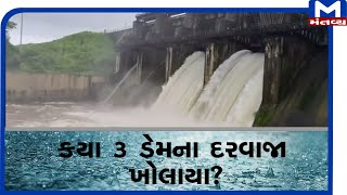 Gir Somnathમાં 3 ડેમના દરવાજા ખોલાયા | Dam | Rain | Monsoon | Gir Somnath | Mantavyanews |