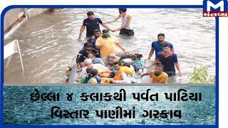 Surat : માધવબાગ સોસાયટીમાંથી લોકોને કરાયા રેસ્ક્યુ | Mantavyanews | Rescue | Rain |