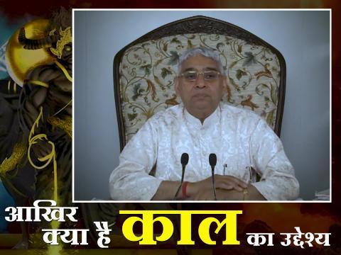 आखिर क्या है काल का उद्देश्य || संत रामपाल जी महाराज सत्संग ||