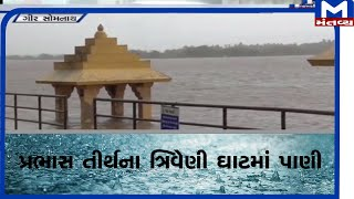 Girsomnath : ત્રિવેણી સંગમ ઘાટમાં કેડ સમા પાણી   | Girsomnath  | Rain