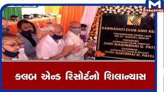 Ahmedabad :કર્ણાવતી ક્લબ દ્વારા ક્લબ એન્ડ રિસોર્ટનો શિલાન્યાસ | Ahmedabad  | Mantavyanews